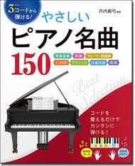 3コードから弾ける!やさしいピアノ名曲150 映画音楽 洋楽 フォーク・歌謡曲 J-POP クラシック 外国民謡 唱歌