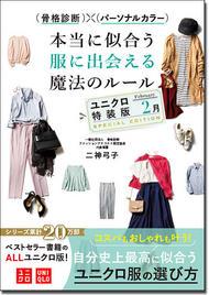 骨格診断×パーソナルカラー 本当に似合う服に出会える魔法のルール ユニクロ特装版<2月>