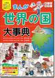 小学生おもしろ学習シリーズ まんが 世界の国大事典