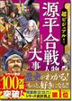 超ビジュアル! 源平合戦人物大事典