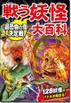 戦う妖怪大百科 最恐 物の怪決定戦