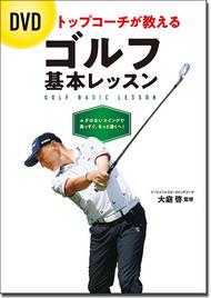 DVD トップコーチが教える ゴルフ基本レッスン