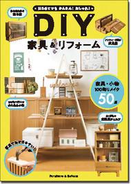 はじめてでもかんたん!おしゃれ! DIY家具&リフォーム