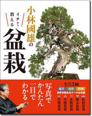 小林國雄の イチから教える盆栽
