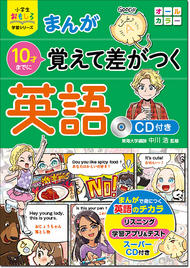 小学生おもしろ学習シリーズ まんが 10才までに覚えて差がつく英語 CD付き