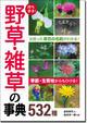 持ち歩き! 野草・雑草の事典532種