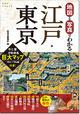 地図と写真でわかる  江戸・東京