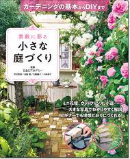 素敵に彩る 小さな庭づくり  ガーデニングの基本からDIYまで
