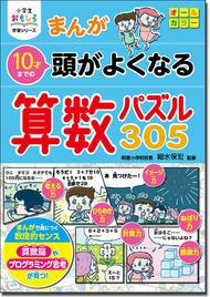 小学生おもしろ学習シリーズ  まんが 10才までの頭がよくなる 算数パズル305