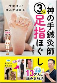 神の手鍼灸師 3分足指ほぐし 一生歩ける!痛みが消える!