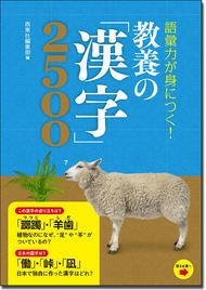 語彙力が身につく!教養の「漢字」2500
