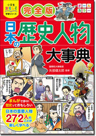 小学生おもしろ学習シリーズ 完全版 日本の歴史人物大事典