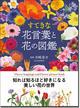 すてきな花言葉と花の図鑑