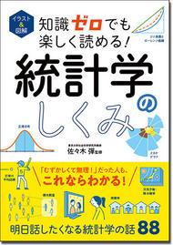 イラスト&図解 知識ゼロでも楽しく読める! 統計学のしくみ