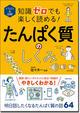 イラスト&図解 知識ゼロでも楽しく読める! たんぱく質のしくみ
