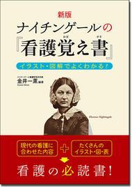 新版 ナイチンゲールの『看護覚え書』  イラスト・図解でよくわかる!
