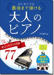 はじめてでも最後まで弾ける大人のピアノ~心に響く、美しいメロディの名曲たち~