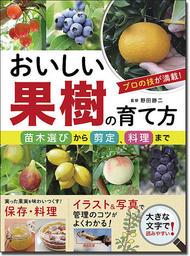 おいしい果樹の育て方 苗木選びから剪定、料理まで