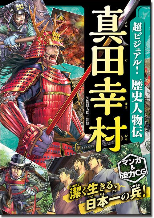 超ビジュアル!歴史人物伝 真田幸村 | 超ビジュアル歴史シリーズ ...