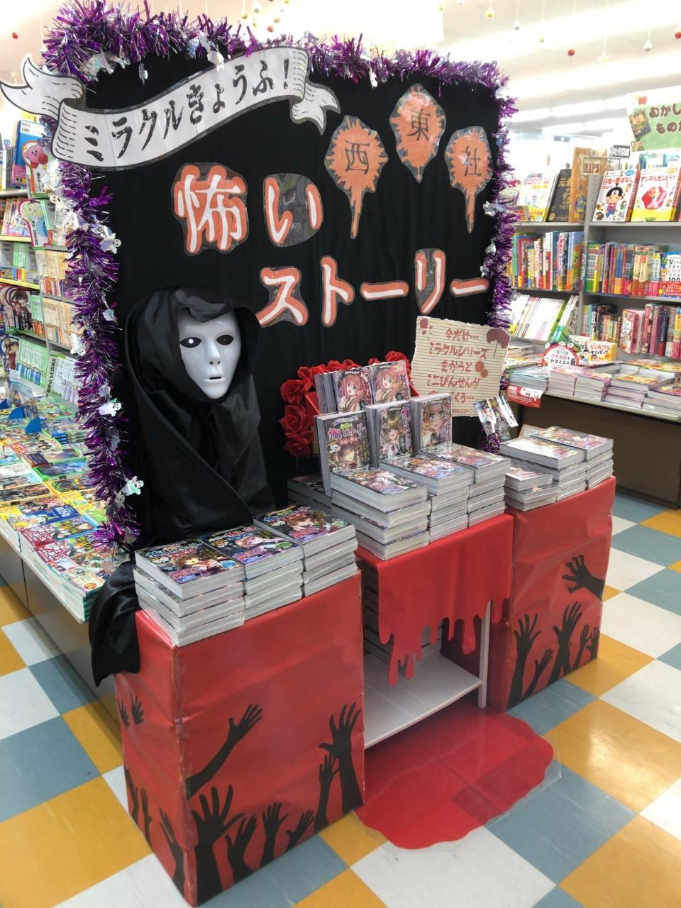 2020本当に怖いで賞_宮脇書店久居インター店.jpg